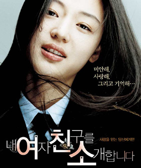 Good Girl (2014) WEB-DL + Subtitle Indonesia